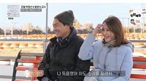 '우다사' 박영선♥봉영식, 제주도에서 펼쳐진 데이트..격한 언쟁→진한 화해