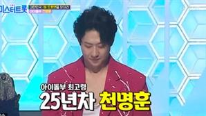 '미스터트롯' 복면 쓰고 등장한 삼식이→천명훈, 반전에 반전 스토리 '소름'