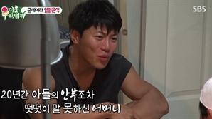 '미우새', 상상이상의 배우 '음문석' 첫 합류..'짠내폭발' 19% 최고의 1분