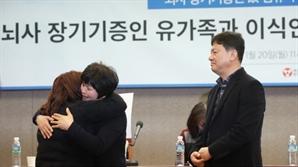 """""""새로운 인생 선물"""" 유가족-장기이식 미국인 만남... 국내선 불가능"""