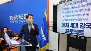 """민주당 2호공약…""""2022년까지 유니콘 기업 30개 육성"""""""