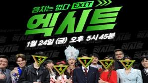 KBS 설특집, '엑시트부터 가요대축제까지' 다양한 특집 방송..재미X감동