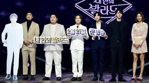 [SE★현장]'내 안의 발라드' 개그맨, 격투기 선수가 발라드 앨범을 낸다고?(종합)