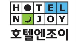출혈경쟁에 코로나 겹악재 …'호텔엔조이' 기업회생 신청