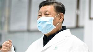 """시진핑 """"코로나19 결정적 단계…방역 느슨해선 안 돼"""""""