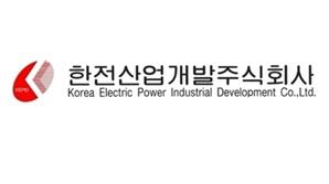 [사설]한전산업 공기업화 요구 가당치 않다