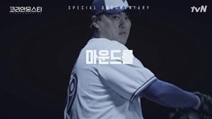 손흥민 이어 '류현진 다큐' 나온다, tvN '코리안 몬스터-그를 만든 시간' 편성