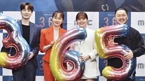 [SE★현장]'365:운명을 거스르는 1년' MBC 월화극 부활 준비 마쳤다(종합)