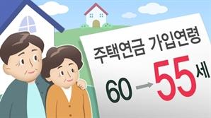[김동엽의 은퇴와 투자]주택연금 대상 내달부터 60세→55세...조기가입 득실 꼼꼼히 체크를