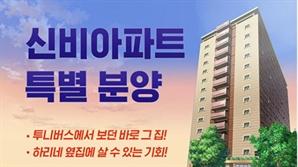 "[SE★이슈] 만화 속 아파트 분양? 왓플릭스? '만우절 마케팅' 맛집은 ""여기"""