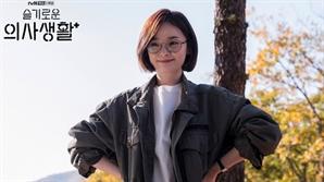 [SE★초점]'슬기로운 의사생활' 드디어 빛난 전미도라는 보석