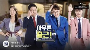 [SE★VIEW]'아무튼 출근!' MBC 관찰 예능, 새 장르 개척했다