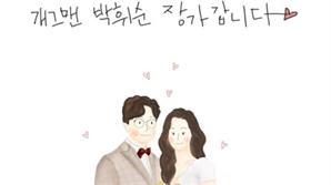 """'결혼' 박휘순 """"로또 맞은 듯 갑자기 사랑 시작됐다"""""""
