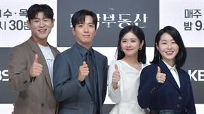 [SE★현장]'대박부동산' 퇴마+원한해결 '모두 가능' 오싹한 부동산 한번 가볼까?