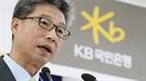 '김프 코인 환치기'에…국민은행도 송금한도 조인다