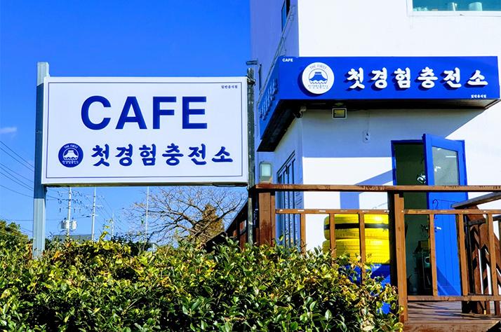 카페 창업을 하고 싶다면...첫 경험을 먼저 사세요