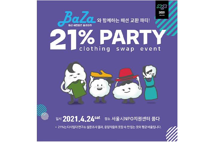 """""""안 입는 옷 줄게 네 옷 다오""""…의류교환행사 '21% 파티' 오는 24일 개최"""