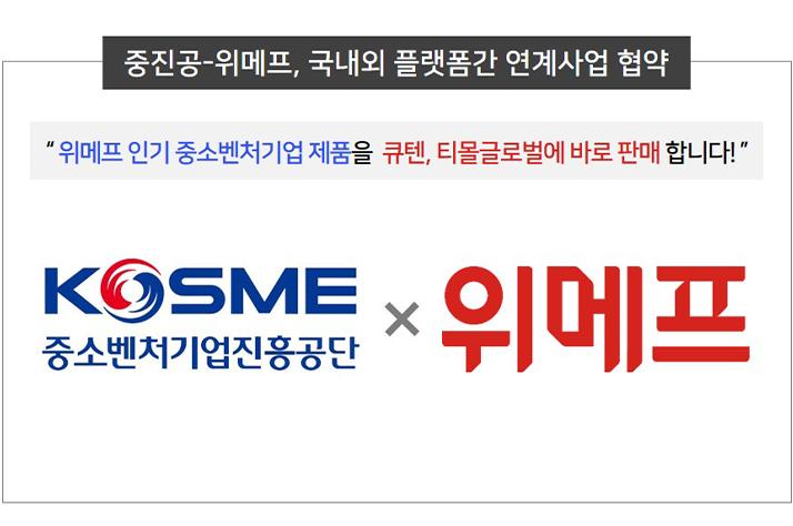 중진공-위메프, 중소 인기제품 해외 팔 길 열렸다