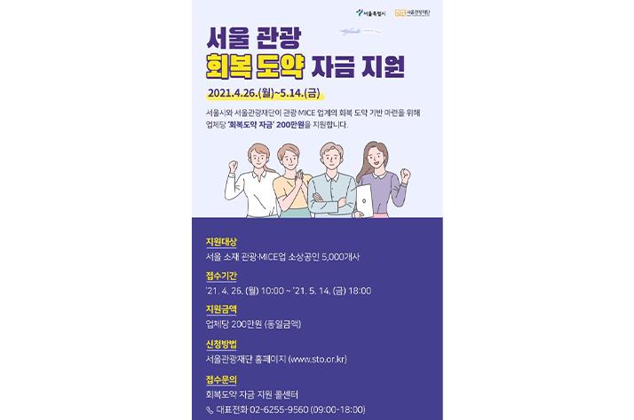 서울시, 소상공인 관광업체에 코로나19 지원금 200만원씩 지원