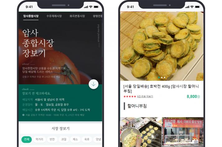 [한입 뉴스]전통시장 100곳 돌파...입소문 난 네이버 장보기
