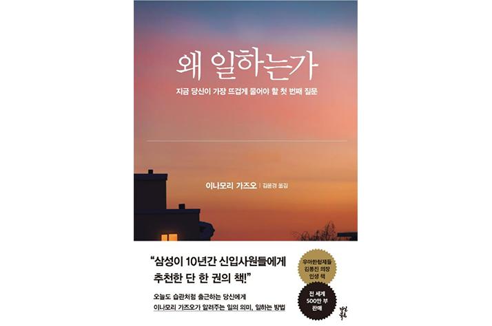 """인생 2막 재취업을 꿈꾸는 당신에게 묻는다 """"왜 일하는가?"""""""