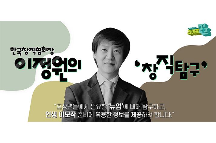 길에서 찾은 인생 2막…느리고 천천히 걷는 '무릎 친화적 코스' 발굴