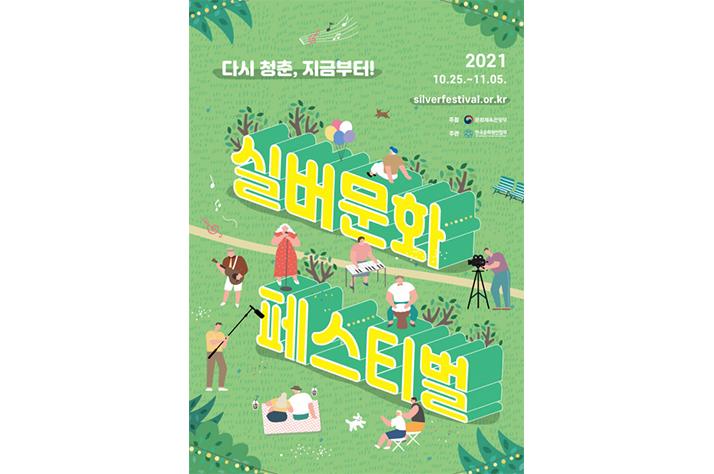 """""""청춘 가득한 어르신들 모여라~"""", 2021 실버문화페스티벌 개최"""